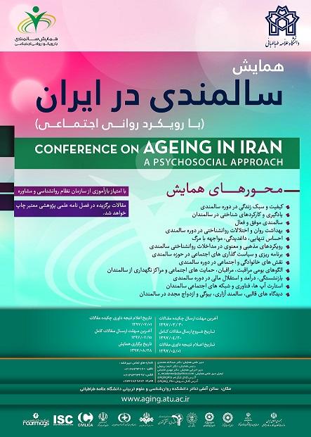 همایش سالمندی در ایران (با رویکرد روانی اجتماعی)